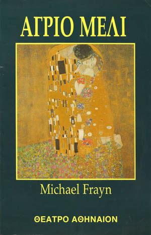 Wild Honey; Michael Frayn after Chekhov (Greek première)